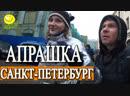 Рынок Апраксин двор - Апрашка / Санкт-Петербург 2018