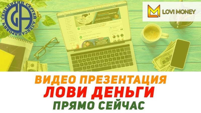 Видео презентация Lovi Money