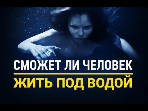 Сможет ли человек жить под водой?