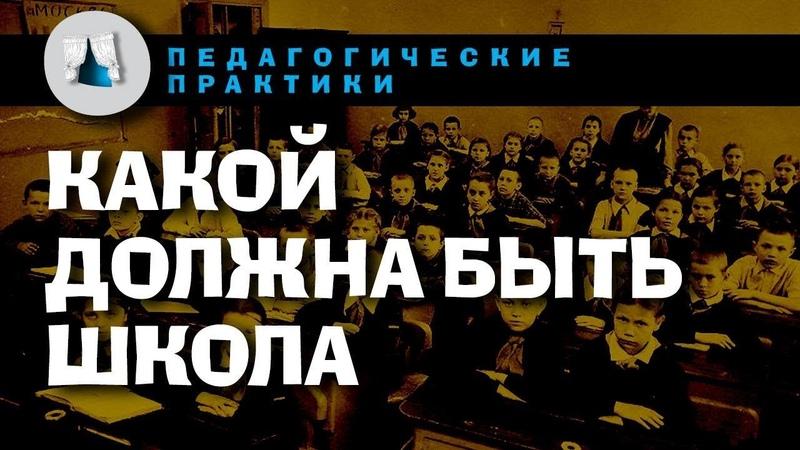 Когда и почему СССР скопировал американскую систему образования