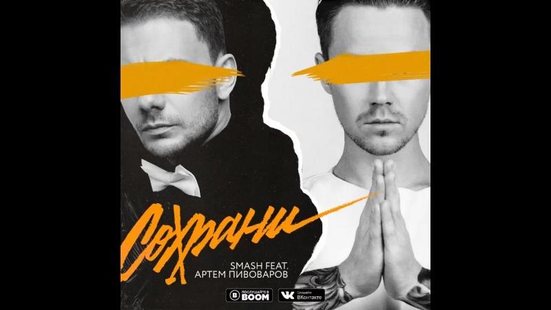 Новинка Июня 2018 !Smash feat. Артем Пивоваров - Сохрани (Radio edit)