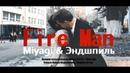 Miyagi Эндшпиль - Fire Man (2018 / Клип) (Hajime Pt.3)