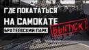 Где покататься на самокате обзор скейтпарков Выпуск 2 Братеевский парк