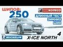 Длинный тест зимних шин MICHELIN X ICE NORTH 4 в Санкт Петербурге 250 шипов Да для города КОЛЕСО