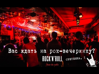 Rock-party на майские праздники.