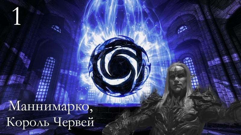 Разбор книг Skyrim 1 Маннимарко, Король Червей