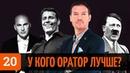 Андрей Бурлуцкий о Тони Роббинсе, Шерлоке, Гандапасе и Гитлере