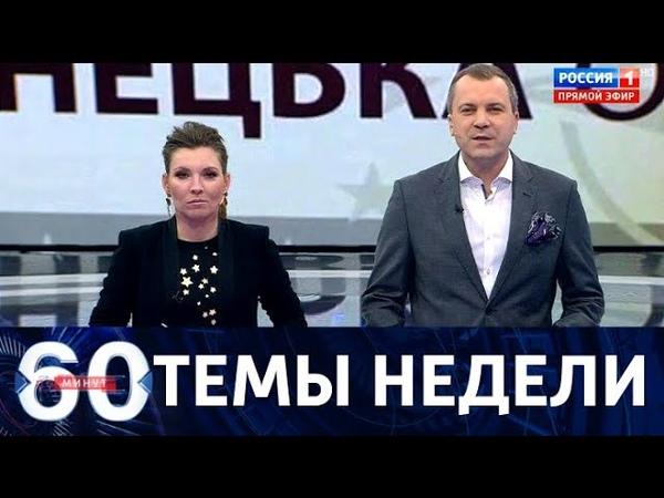 60 минут. Темы недели. Плевок в ОБСЕ, угрозы Северному потоку-2 и страсти по НАТО