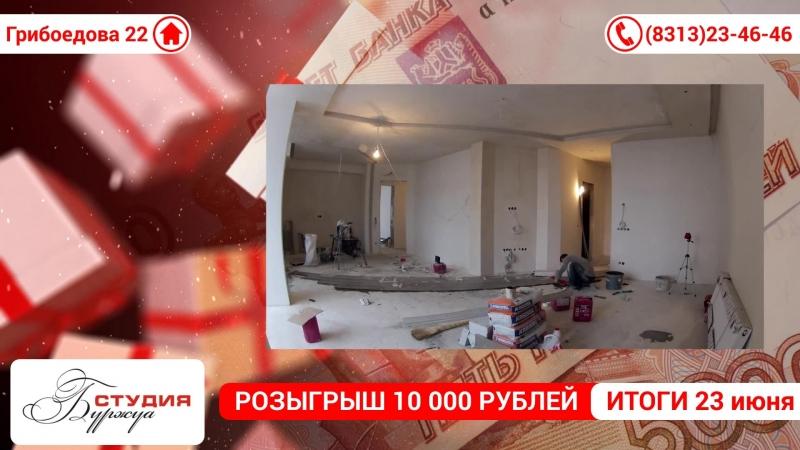 Розыгрыш 10000 рублей от Студии Буржуа