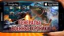 📱Русский ответ C C3 Tiberium Wars Генералы Военные Хроники Обзоры Андроид iOS игр