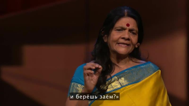 Четна Гала Синха | TED2018 Как женщины из индийских деревень сделали смелость своим капиталом