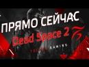 Dead Space 2 - осталось немного [R]