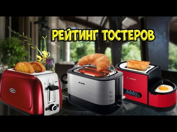 💖Рейтинг лучших тостеров для дома Топ 10👍