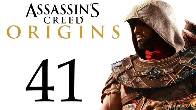 Assassin's Creed: Истоки - Хотефрес, круги камней [41] сюжет | PC