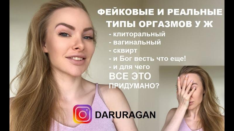 Фейковые и реальные типы оргазмов у женщин