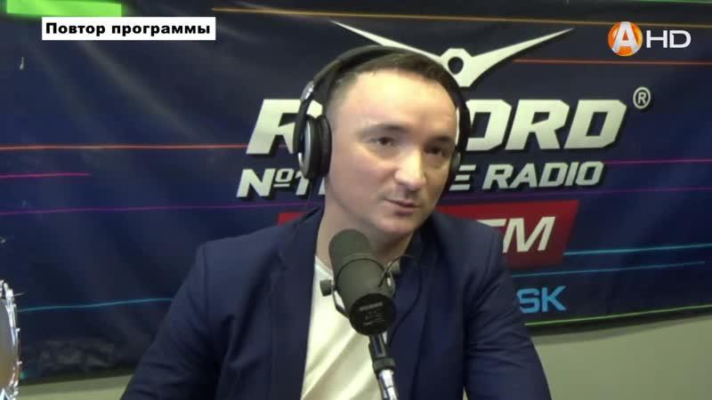 ОТКРЫТАЯ СТУДИЯ «Арктик-ТВ» и радио «RECORD» (22.03.2019)