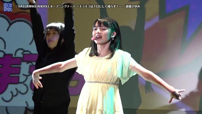 Michishige Sayumi ♪ SAYUMINGLANDOLL Opening Theme ~Kira Kira wa 1nichi ni Shite Narazu!~ (~Shukumei~ @ Upcoming 115)