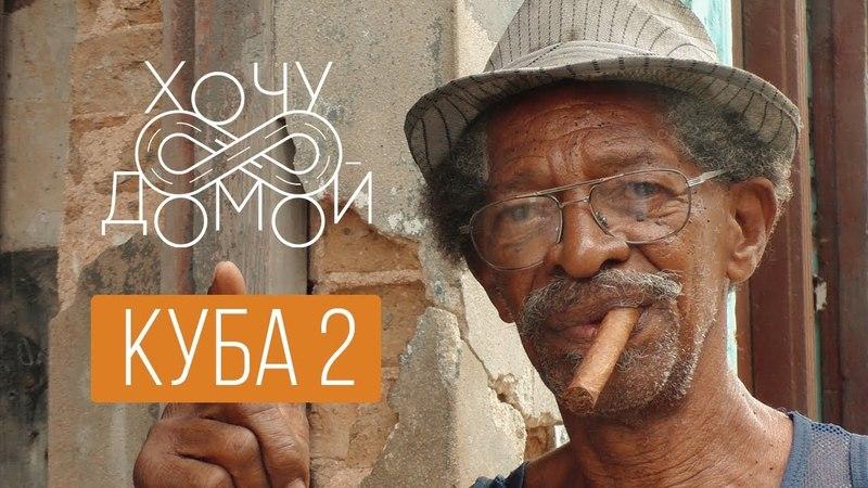 Хочу домой с Кубы - Часть 2. Бизнес: как кубинцы зарабатывают