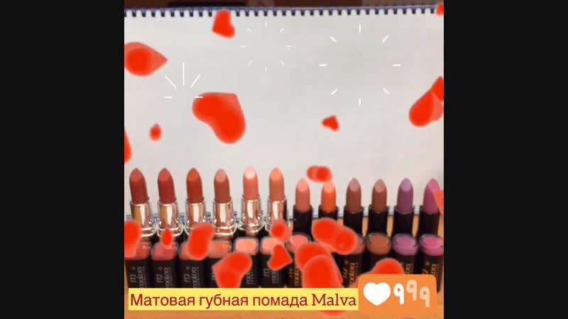 Матовая губная помада Malva