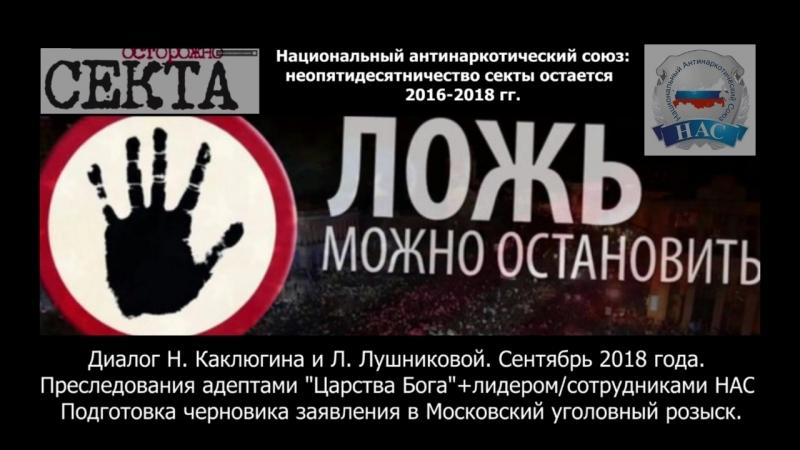 Любовь Лушникова подтверждает продолжение сектантства в связанных с Национальным антинаркотическим союхзм стр-рах (сент.2018 г.)