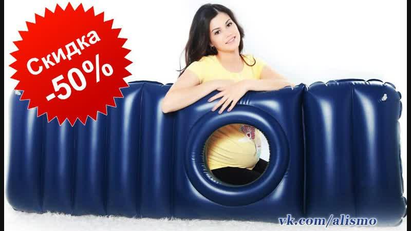 Надувной матрас для беременных женщин со специальным отверстием для живота ( матрац alismo lilo holo ) со СКИДКОЙ до - 40