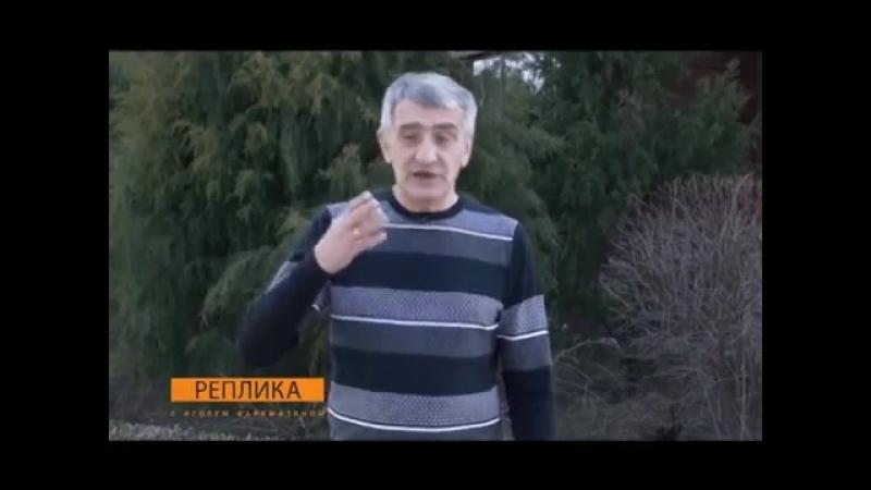Филарет наговорил на персональный котел в аду Реплика с Игорем Фарамазяном 11