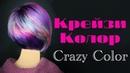 Цветные волосы | Crazy Color | Креативное окрашивание