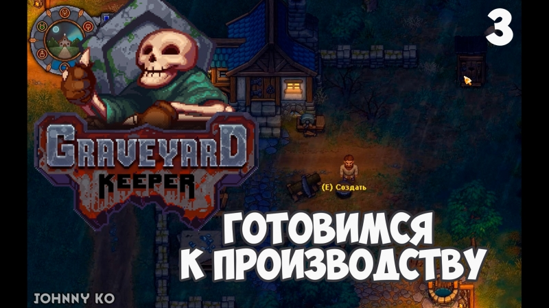 ГОТОВИМСЯ К ПРОИЗВОДСТВУ 3 Летсплей прохождение Graveyard Keeper
