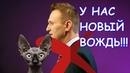 А вот и новый Навальный Старый сломался