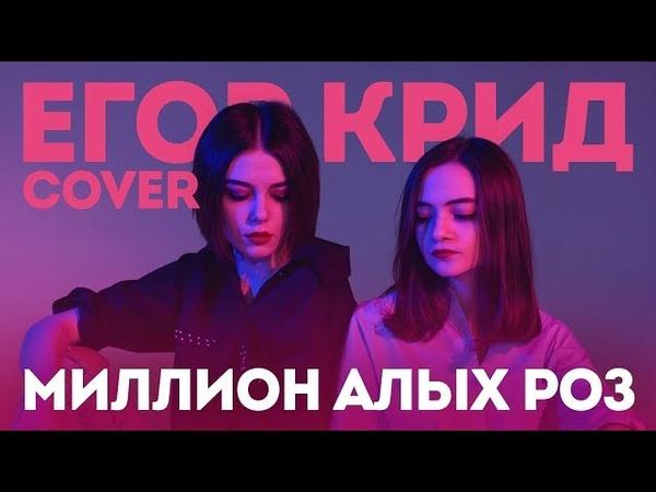Егор Крид - Миллион Алых Роз (сover by Milana Tsoroeva Anastasia Scar)