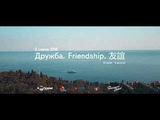 TRAILER - МДЦ АРТЕК 8 смена 2018 - Дружба. Friendship.