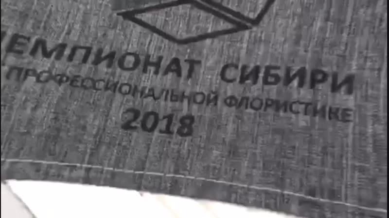 Чемпионат Сибири по профессиональной флористике 2018