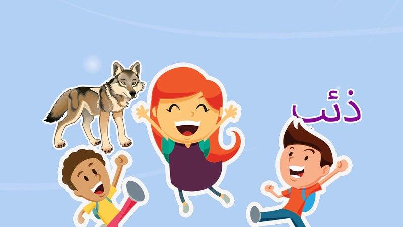 الحروف العربية للأطفال | لعبة الأختيارات 10 | 158