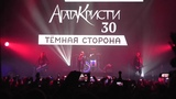 The MATRIXX - Опиум для никого (Агата Кристи. 30 лет. Тёмная Сторона)