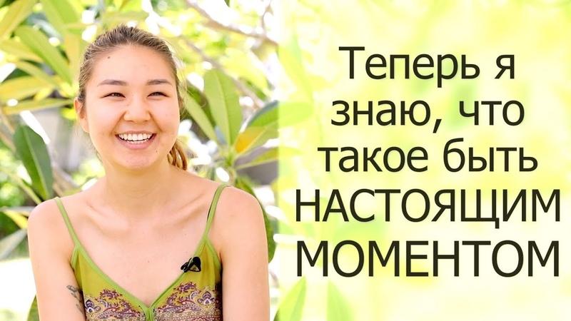 Отзыв о ритрите с Артуром Сита (лето 2018) - Адиля, Алматы, Казахстан