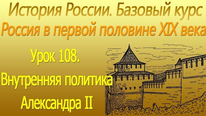 108. Внутренняя политика Александра II. Предпосылки отмены крепостного права | ОГЭ, ЕГЭ по Истории России