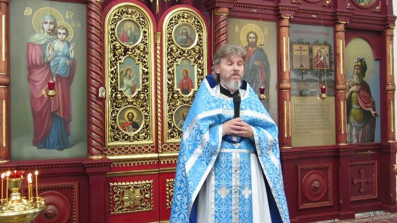 Иерей Сергий Макаров - проповедь в день празднования Рождества Пресвятой Богородицы