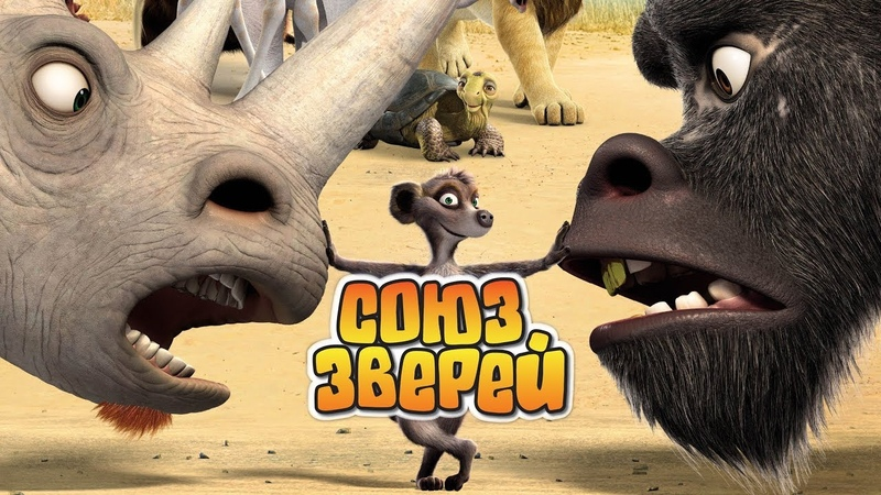 Союз зверей Die Konferenz der Tiere 2010 Мультфильм
