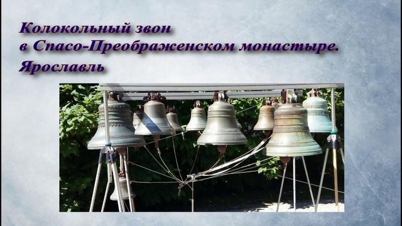 Колокола в Спасо-Преображенском монастыре. Ярославль