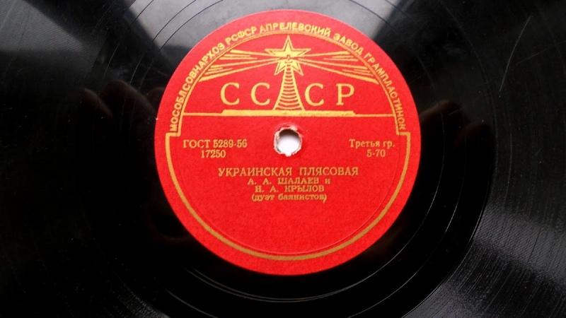 А Шалаев и Н Крылов (Дуэт баянистов) – Украинская плясовая (1949 год)
