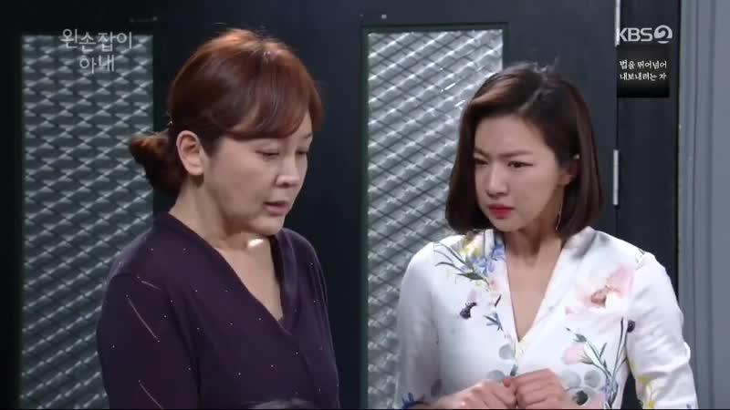 KBS2TV 저녁일일드라마 [왼손잡이 아내] 53회 (수) 2019-03-20