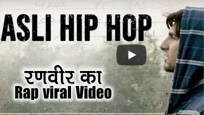 """Gully Boy"" Mein ""Ranveer Singh"" Ka Asli Hip Hop Rap Hua Viral | Alia Bhatt | Kalki Kochlin"