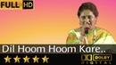 Dil Hoom Hoom Kare दिल हूम हूम करे from Rudaali 1993 by Gauri Kavi