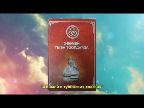 Andrey Mongush №2. Khoomei in Tuvan tales.