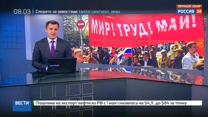 Новости на Россия 24 • Новосибирск встречает Первомай шествиями и концертами