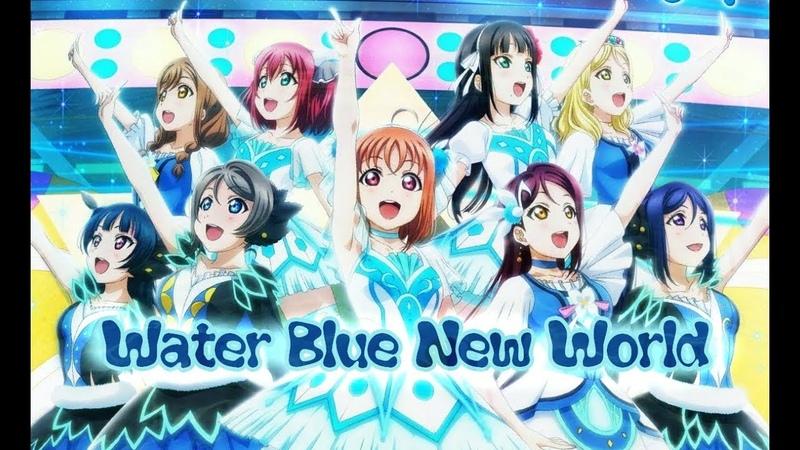 ♪ Aqours - Water Blue New World【Custom Beatmap】
