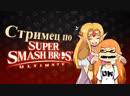 🔴 ПЕРВЫЙ ВБРОС В СМЭШ БРОС Super Smash Bros Ultimate Стрим