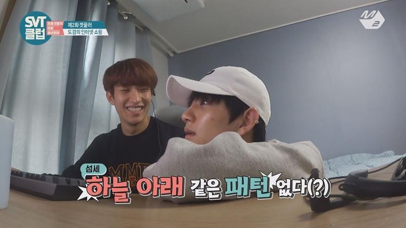 [SVT클럽] 2화 세븐틴 NEW 숙소 최초공개 with 인터넷 쇼핑의 달인