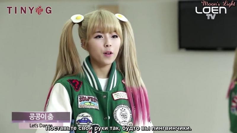 Let's Dance TINY-G - MINIMANIMO [рус.саб]