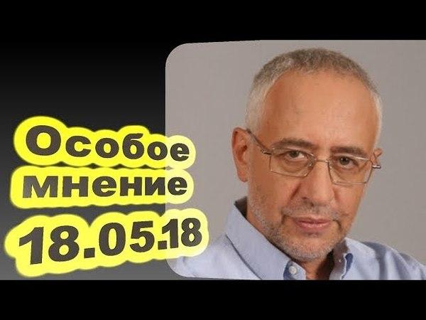 Николай Сванидзе - Особое мнение... 18.05.18
